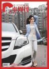 [整刊]《车周刊》2014年5月30日