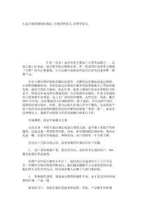 红星方便面豫南征战记_市场营销论文_管理学论文__1814
