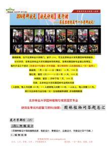 北京林业大学园林植物与观赏园艺专业研究生内部复习资料(花卉学
