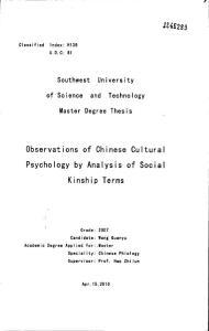 从社交称谓词看汉民族的文化心理--优秀毕业论文