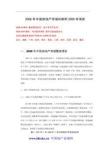 2008年中国房地产市场回顾