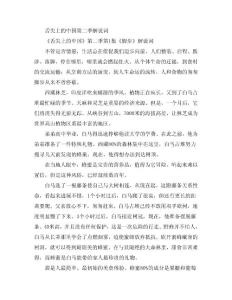 舌尖上的中国第二季解说词(1-7集)