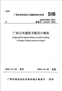 DBJ45 003-2012 广西公共建筑节能设计规范