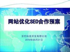 网站优化SEO合作预案