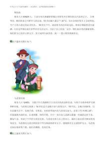 中国五十六个民族卡通教材