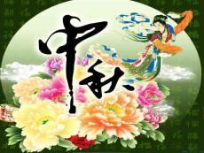 关于中国传统节日中秋节