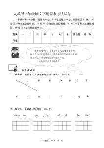 人教版一年级语文下册期末考试试卷