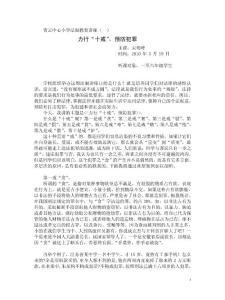 青云中心小学法制教育讲座(一)