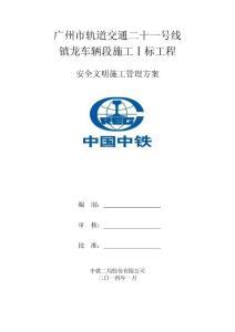广州镇龙车辆段I标工程项目安全文明施工方案