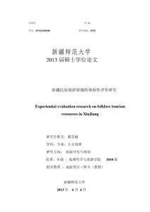 新疆民俗旅游资源的体验性评价研究