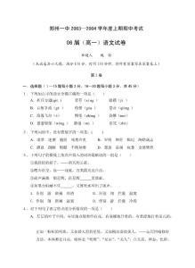 郑州一中2003―2004学年度..