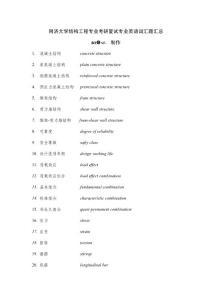 同济大学结构工程专业考研复试英语词汇题