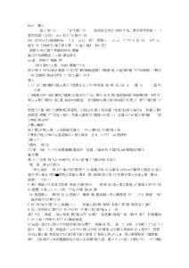 陕西省宝鸡市2009年高三教学质量检测(一)数学试题(文科)