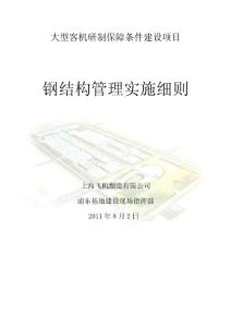 钢结构管理实施细则