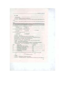 2011年考研西医综合生理学病理学课程讲义整理版351-394页
