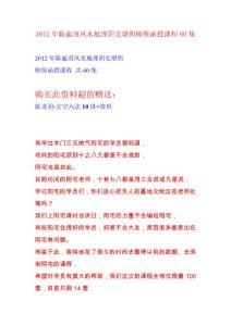 2012年陈龙羽风水地理阴宅堪舆师保函授课程60集