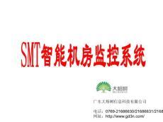 SMT智能机房监控系统[最新]