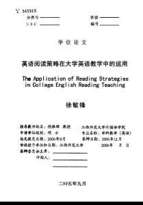 英语阅读策略在大学英语教学中的运用