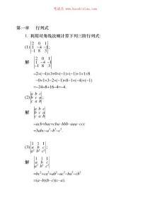 2014考研数学线性代数同济大学第五版课后答案