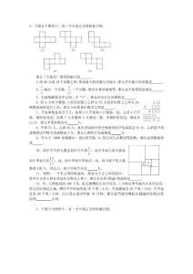 数学竞赛试卷(初赛、决赛及答案)