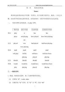新概念 英语语法精粹