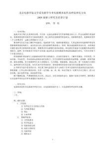 北京电影学院研究生复习资料
