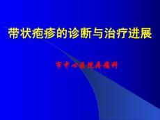 带状疱疹的诊断治疗进展PPT,!