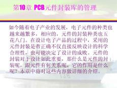 ProtelDXP实用教程 第10章 PCB元件封装库的管理