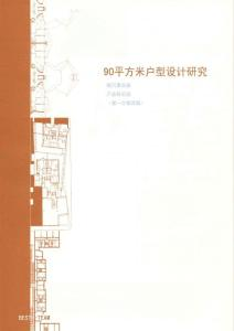 博思堂-90平米户型设计研究