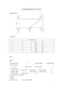 最优潮流简化梯度法计算程序