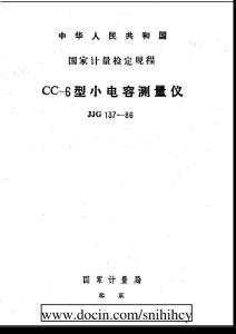 JJG 137-1986 CC-6型小电..