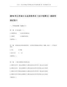 2015年江苏省会计从业资格考试《会计电算化》最新预测试卷_1