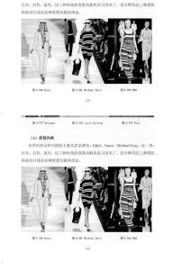 21世纪前十年四大时装周高级成衣设计风格演进研究-10-2