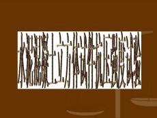 水泥混凝土立�绶襟w�件抗���度��(PPT)