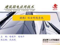 建筑弱电应用技术课题2综合布线系统