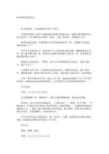【市场营销案例】OD品牌危机逃生记_3160