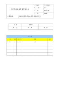 WIFI系统管理平台软件使用说明书