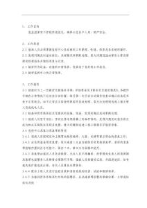 中海物业住宅小区监控中心岗位规程