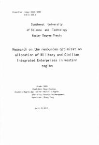 西部地区军民融合式企业资源优化配置研究