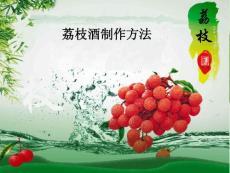 荔枝酒的制作方法简介 防衰抗癌荔枝酒