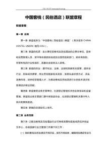 中国客栈(民俗酒店)联盟章程