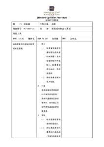 SOP文件集锦