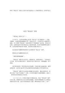 """杜邦""""特富龙""""危机公关给中国企业的启示_市场营销论文_管理学论文__2758"""
