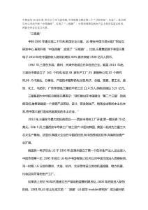"""韩企在华20年实现""""三级跳"""""""