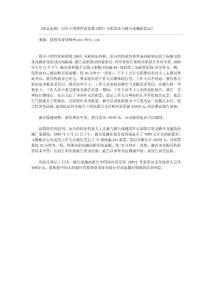 彩票案例:原告中国体育彩票第20031号彩票站与被告张越彩票案