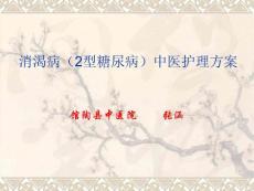 2014消渴病(2型糖尿病)中医护理方案
