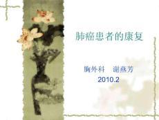 【肺癌患者的康复】医学课件 ppt 99页