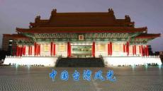 中国台湾风光