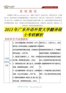 2014年翻译硕士百科知识考点精编与真题解析8