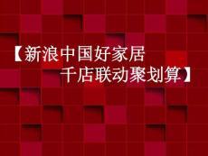 中国好家居联盟方案
